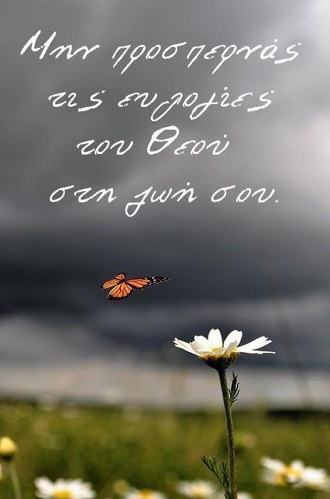 Να θυμάστε πάντα ότι ο Θεός ποτέ δεν θα πάρει τίποτα μακριά από εσάς χωρίς πρόθεση αντικατάστασης του με κάτι καλύτερο!!!