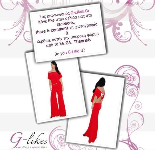 Διαγωνισμός στο G-Likes.Gr...Μην το χάσετε
