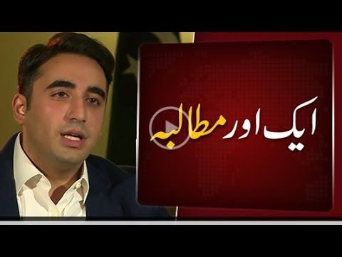 PPP does not believe in politics of allegations says Bilawal Bhutto Zardari - https://www.pakistantalkshow.com/ppp-does-not-believe-in-politics-of-allegations-says-bilawal-bhutto-zardari/ - http://img.youtube.com/vi/P8LN1p7fqqE/0.jpg