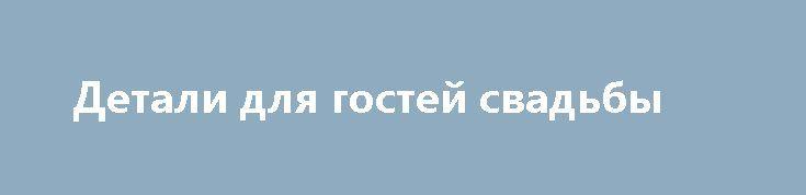 Детали для гостей свадьбы http://aleksandrafuks.ru/oformlenie/  Прекрасным элементом заботы о гостях является расстановка маленьких деталей, которые сделают пребывание гостей на свадьбе более комфортабельным. http://aleksandrafuks.ru/детали-для-гостей-свадьбы/  Например, если планируется свадьба на открытом воздухе, можно предложить гостям пледы в цвете оформления свадьбы, шлепанцы для прогулок по песку на пляжной свадьбе. Сложенные и декорированные, такие детали станут отличным оформлением…