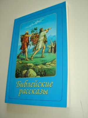 Russian Bible Stories for Children / 58 Stories