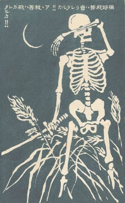 Crying Skelton with Sword in Hand from Nikkan hagaki Postcard Japanese, Late Meiji era, cancelled 1906 Artist Unknown