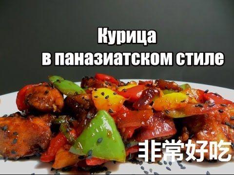 Курица в паназиатском стиле. 非常好吃