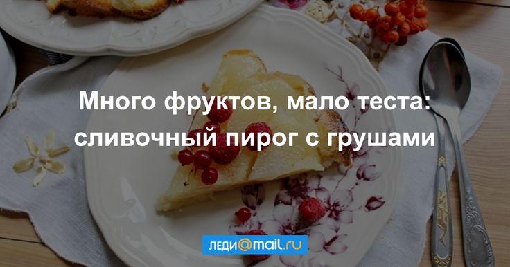 Сливочный пирог с грушами - пошаговый рецепт с фото: В этом пироге много груш и мало теста. - Леди Mail.Ru