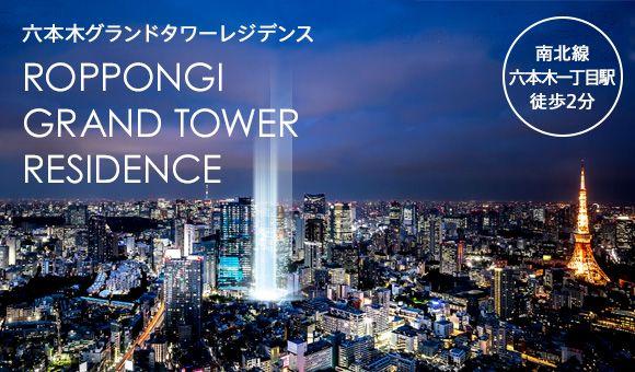 ROPPONGI GRAND TOWER RESIDENCE