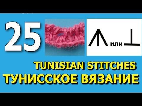 Tunisian Crochet Lesson 25 (Russian with English subtitles... Deb)