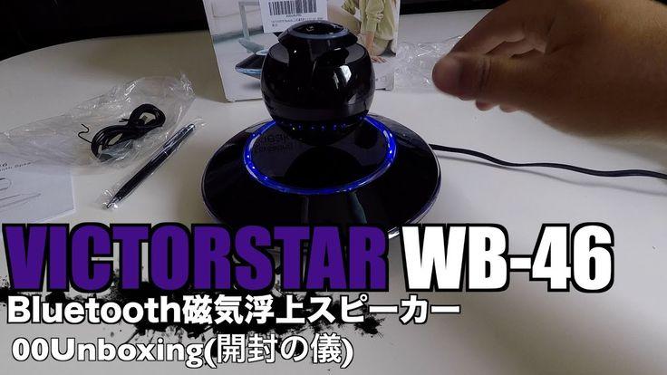 VICTORSTAR WB-46 Bluetooth磁気浮上スピーカー 00Unboxing(開封の儀)