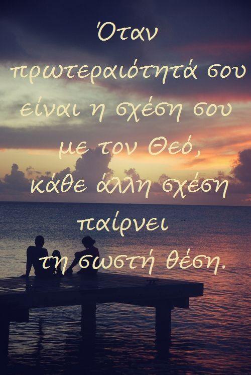 Όταν πρωτεραιότητά σου είναι η σχέση σου με τον Θεό, κάθε άλλη σχέση παίρνει τη σωστή θέση.