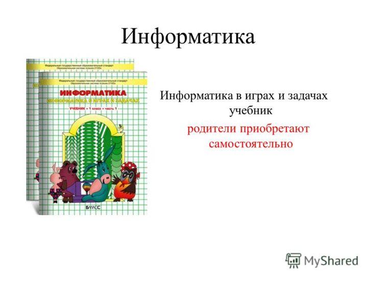 Решебник по русскому языку 3 класс иванов не скачивая