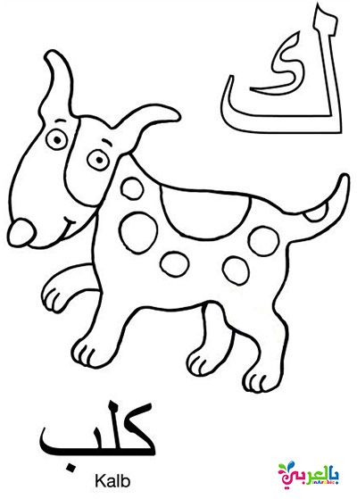 اوراق تلوين الحروف العربية واسماء الحيوانات للاطفال