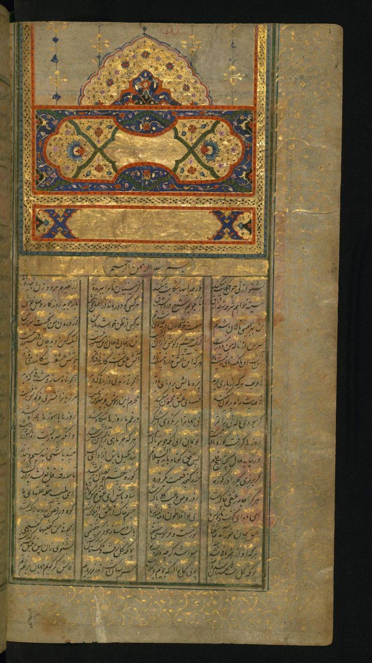 Incipit Page with Illuminated Headpiece. This incipit page from Walters manuscript W.626 contains an illuminated headpiece that introduces the 1st book (daftar) of the Masnavi.