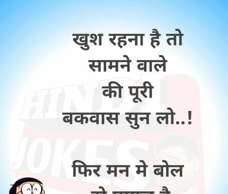 Jokes Comedy Husband Wife Quotes And Riddles Hilarious Funny For Friends Latest For Kids In Hindi In 2020 Funny Jokes In Hindi Jokes Quotes Laughing Quotes