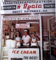 """Παγωτά """"η Ωραία"""", στην οδό Κούσκουρα, με τον υπέροχο ντοντουρμά. Πολλά απ' τα παγωτά κατέληγαν όπλα στις μάχες ανάμεσα σε """"φρικιά"""" και """"τσινάρια"""" στα μέσα της δεκαετίας του 1970."""