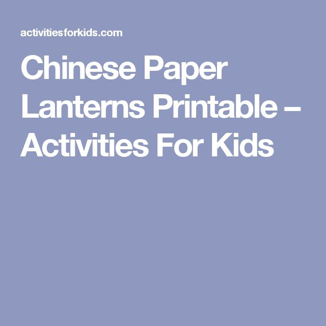 Chinese Paper Lanterns Printable – Activities For Kids