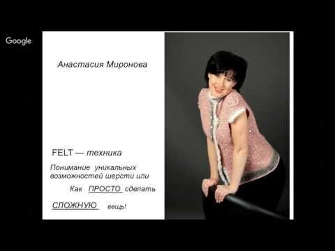 Мастер класс валяние авторской юбки. Анастасия Миронова - YouTube