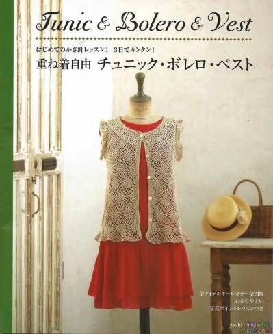 Asahi Original - Crochet Tunic & Bolero & Vest 2010 - Нерусские журналы - Журналы по рукоделию - Страна рукоделия
