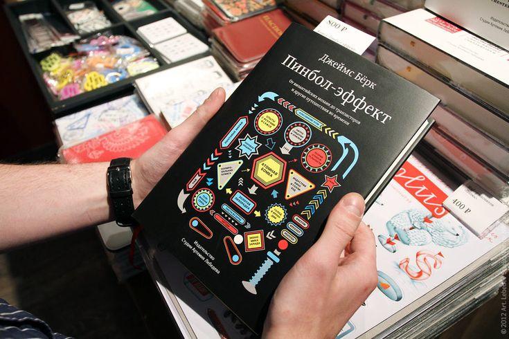 Книга Джеймса Бёрка «Пинбол-эффект»