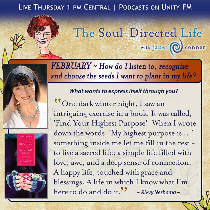 Quote of the Week:  Last Thursday on The Soul-Directed Life, Rivvy Neshama talked about not only planting seeds that WE want to nurture, but also listening, and finding what it is that wants to be born through us. Click the poster to find the link to the full conversation, and leave a comment on FB to be entered to win a FREE copy of Rivvy's exquisite book, 'Recipes for a Sacred Life: True Stories and a Few Miracles'.