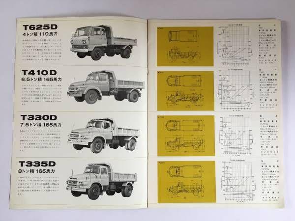 ☆希少 ふそう ダンプトラック T625D等掲載 1970年頃 三菱_画像2