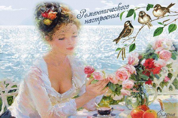 Красивая открытка Романтического вам настроения! Пожелания ...