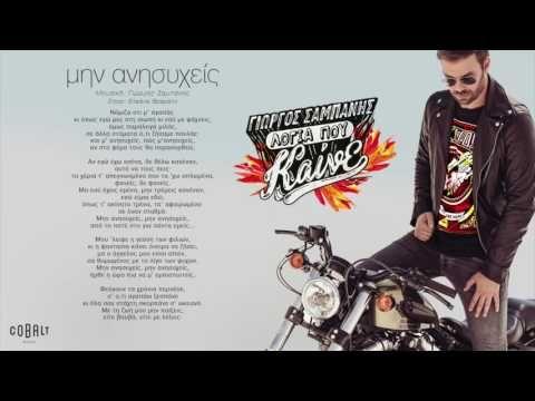 Γιώργος Σαμπάνης - Μην Ανησυχείς - Official Audio Release - YouTube
