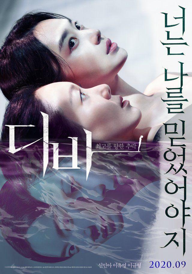 Pin By Sunji Kim On Movie X Drama Korean Drama Movies New Poster Drama Korea