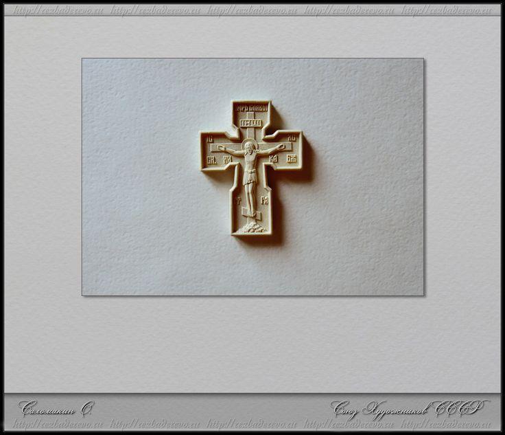 Резная кость - крест. Саломакин О.