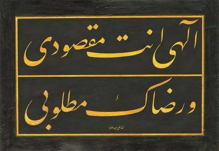 İlâhî, maksûdumuz Sana ulaşmaktır ve matlûbumuz Sen'in rizandır.