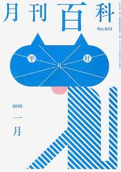 Japanese Magazine Cover: Monthly Encyclopedia, Neko Monthly. Kazunari Hattori. 2008