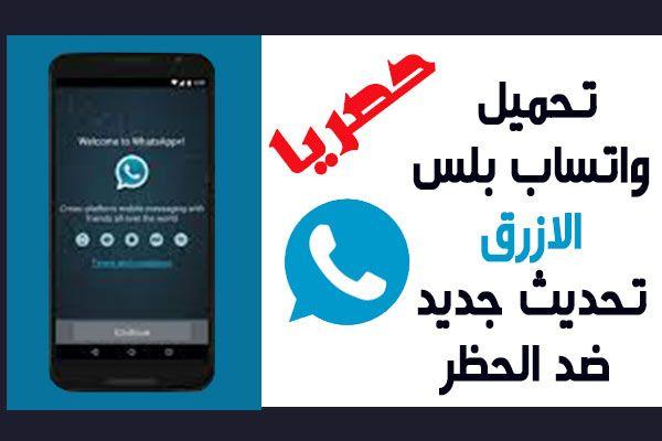 حصريا تحميل الواتس اب الازرق اخر اصدار 2020 Whatsapp Plus ضد الحظر Incoming Call Screenshot Incoming Call Phone
