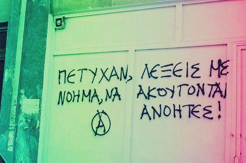 WeDidIt.Together | Greek Quotes