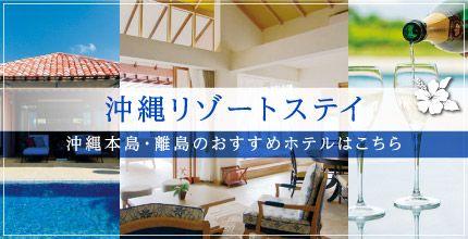 沖縄リゾートステイ 沖縄本島・離島のおすすめホテルはこちら