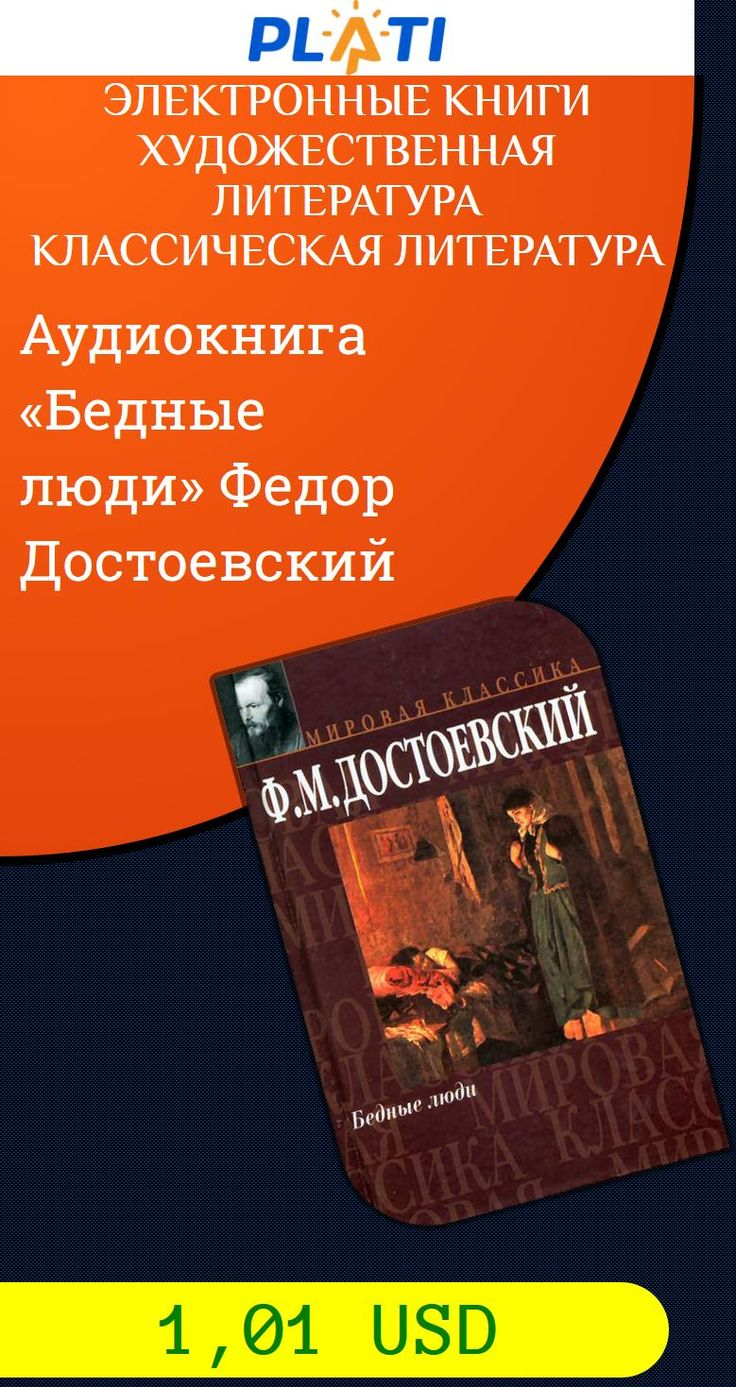 Аудиокнига «Бедные люди»  Федор Достоевский Электронные книги Художественная литература Классическая литература