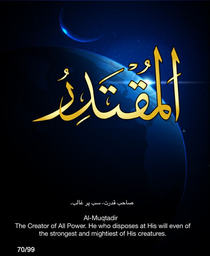 Al-Muqtadir. The Creator of All Power. He who disposes at His will even of the strongest and mightiest of His creatures.