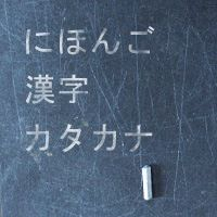 Japanese Online - Free Lessons