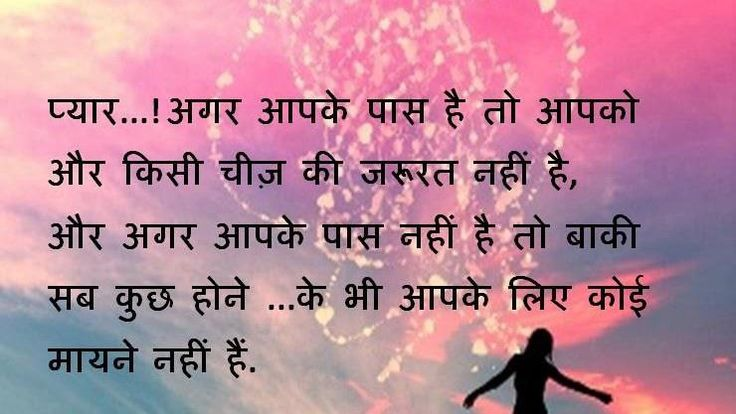 Romantic Love SMS in Hindi - Hindi SMS for love