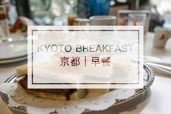 TASTE OF CITY|KYOTO 图 | 文:梅小根 坐拥96家米其林的京都,还有那么多的怀石料理、居酒屋、咖啡厅和喫茶屋,但是说起早餐,估计大家和第一次去京都的我一样,脑子里大概只有酒店自助餐或者711的饭团儿吧。 但...