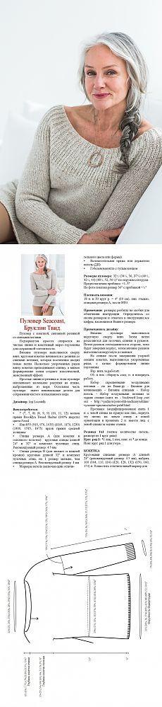 ПУЛОВЕР БРУКЛИН ТВИД   Варварушка-Рукодельница