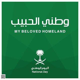 صور اليوم الوطني السعودي 1441 خلفيات تهنئة اليوم الوطني للمملكة العربية السعودية 89 National Day National Homeland
