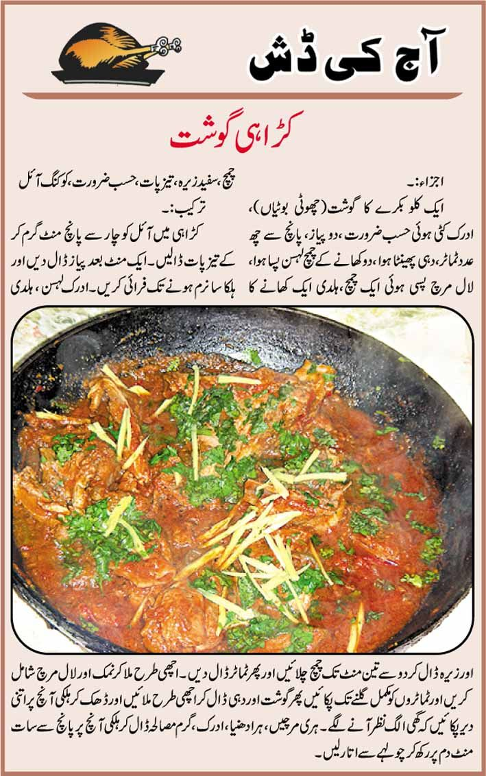 Karahi Gosht Recipe In Urdu Karahi Recipe Indian Food Recipes Mutton Recipes