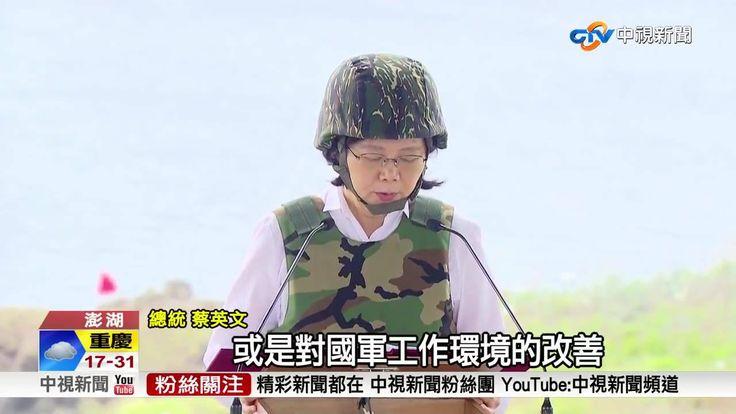 蔡英文 Tsai Ing-wen : 國軍的靠山就是我囉  (#耳塞)