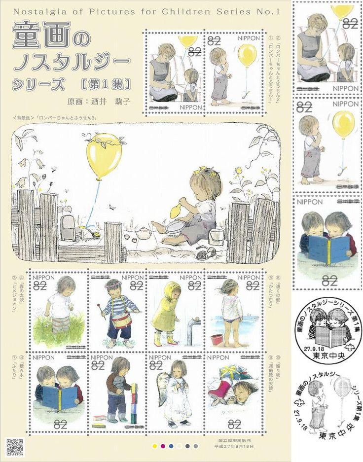 絵本「ロンパーちゃんとふうせん」などを題材とした「童画のノスタルジーシリーズ第1集」切手が、9月18日(金)から全国の郵便局で販売開始されます。絵本作家・酒井駒子さんのかわいらしい子供を描いた作品が切手になりました。
