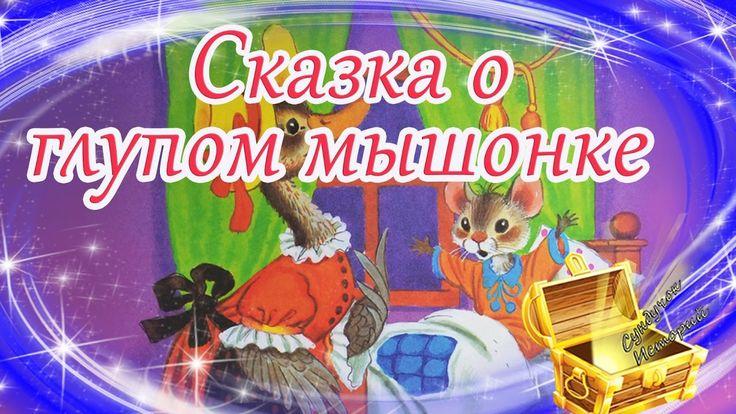 Сказка о глупом мышонке. Маршак. Сказки на ночь. Мультфильм перед сном. ...