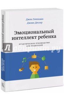 Джоан Деклер - Эмоциональный интеллект ребенка. Практическое руководство для родителей обложка книги