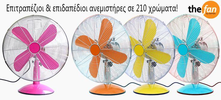 Χρωματιστοί μεταλλικοί ανεμιστήρες σε 210 χρώματα! Metal desk or floor fans with 210 colours to choose from! #thefan #cosmidiscoating #deskfan www.cosmidis.com