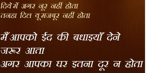 hindi quotes for eid mubarak  wishes http://www.festwiki.com/eid-best-wishes-quotes.html/