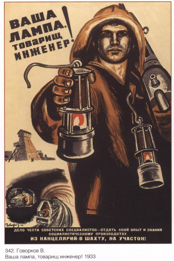The old propaganda poster: 'Your lamp, comrade engineer!' Artist: Govorkov V.1933.