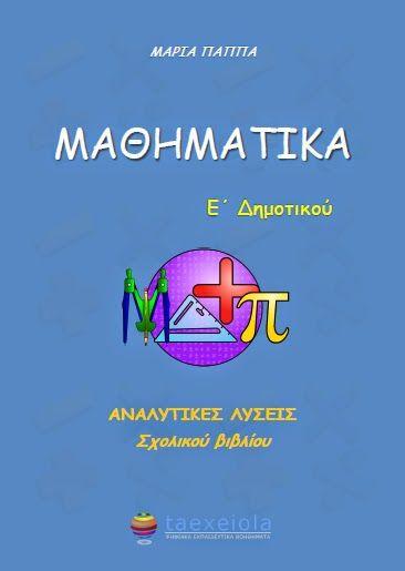 ΨΗΦΙΑΚΟ ΣΧΟΛΕΙΟ: Μαθηματικά Ε΄ Δημοτικού Λύσεις Ασκήσεων βιβλίου