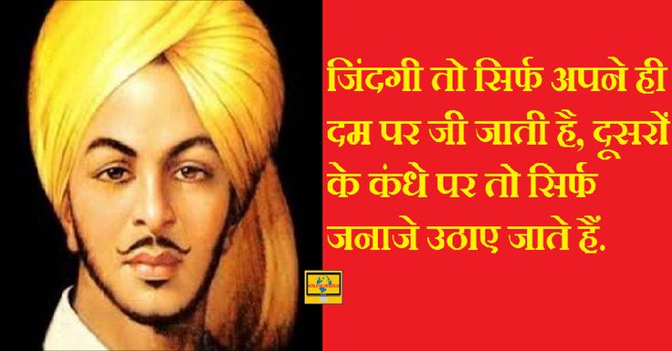 7 Timeless Quotes By Shaheed Bhagat Singh