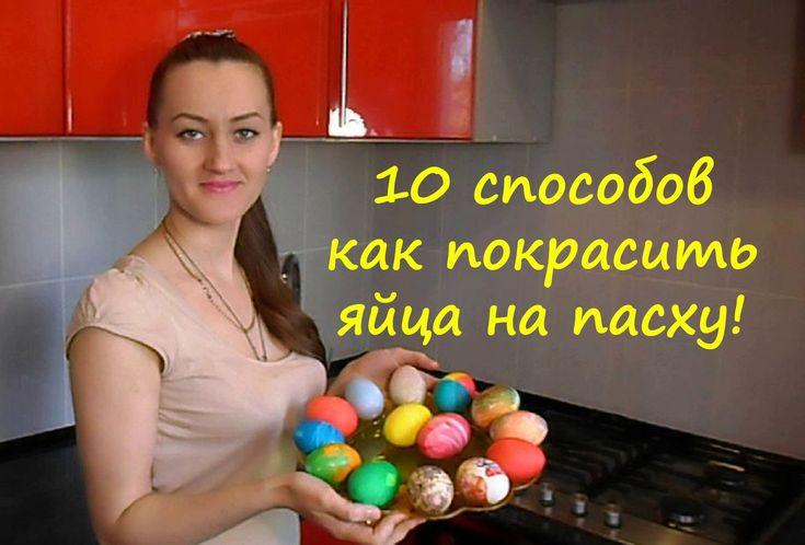 Как покрасить пасхальные яйца! 10 способов как покрасить яйца на пасху! ...